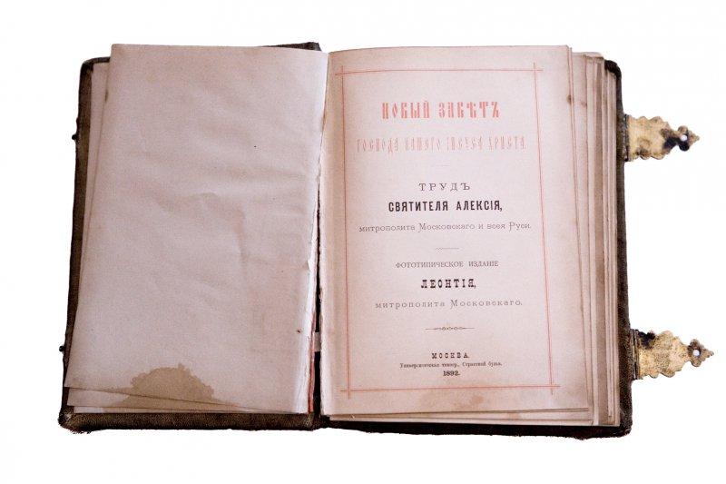 Jaunā derība; fototipisks 1892. g. izdevums senkrievu valodā; izdots Maskavā. TMR 22800
