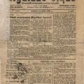 """Laikraksts """"Siguldas Ziņas"""", Nr. 13, 1930. gads. SM 3090"""