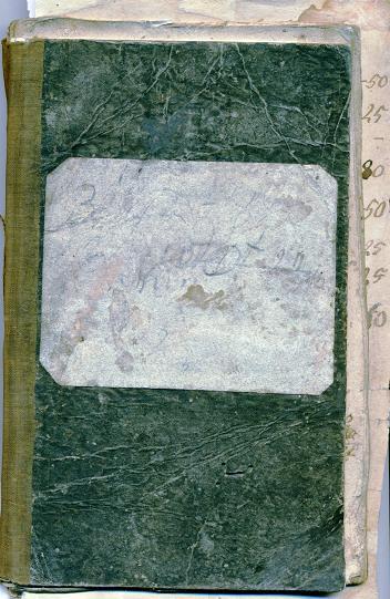 Skrodera piezīmju grāmatiņas vāks.
