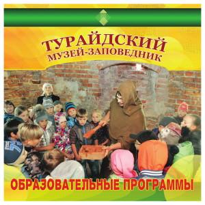 izgl_programmas_2019_ru-01