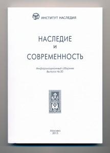 """Rakstu krājums Nr. 20 """"Hаследие и современность"""". Maskava, 2013"""