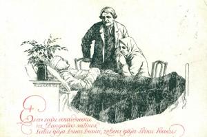 I Pasaules kara laikā sūtīta pastkarte. TMR 27874