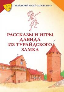 """Grāmatas """"Рассказы и игры Давида из Турайдского замка"""" vāks"""