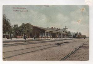 Pirmā Siguldas dzelzceļa stacijas ēka