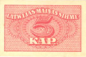 Latvijas maiņas zīme 5 kapeikas. Naudas zīme ar mazāko nominālvērtību. Mākslinieks Ritvars Zariņš