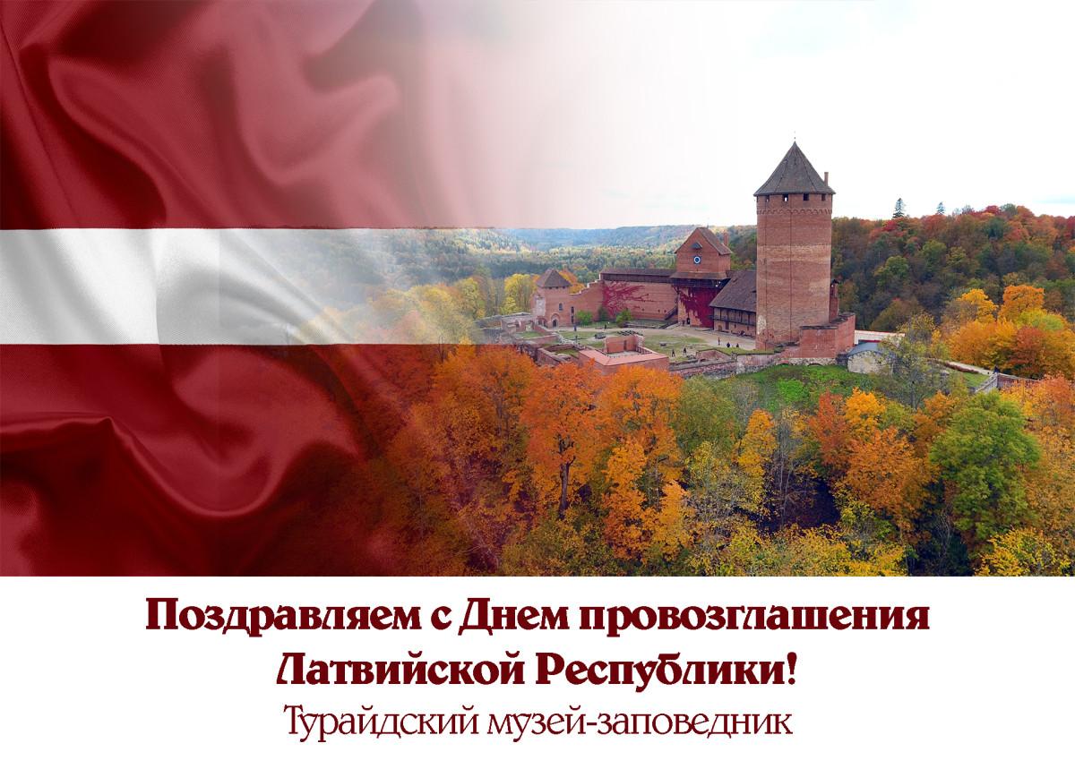 Apsveikums_nov_RU