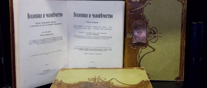 """""""Visums-un-cilvēce""""-enciklopēdisks-izdevums-krievu-valodā-izdots-Sanktpēterburgā-1896.gadā.-SM-10906-1-5"""